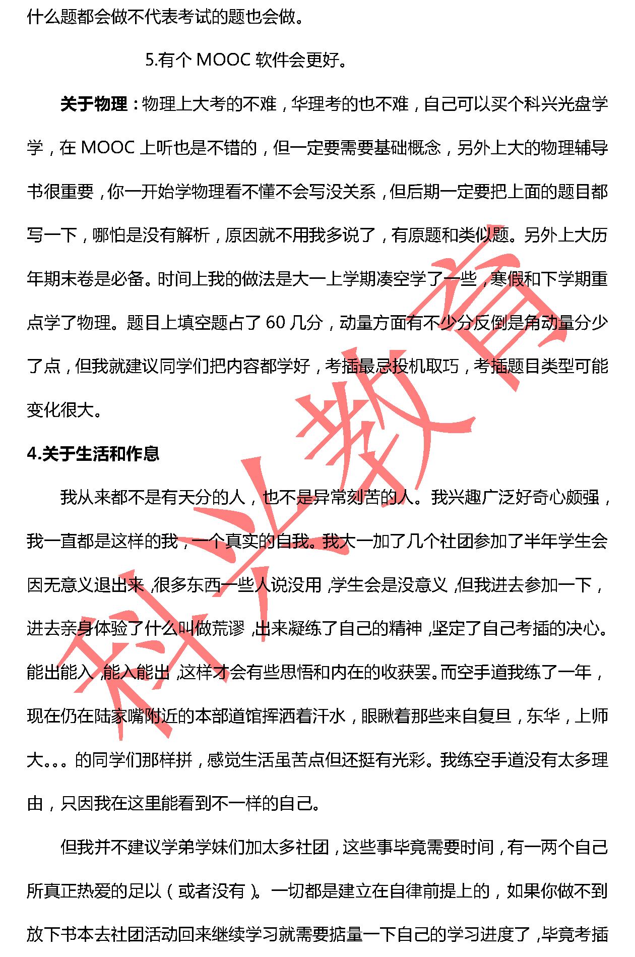 上大杨路嘉:生活不止眼前的苟且(18届)