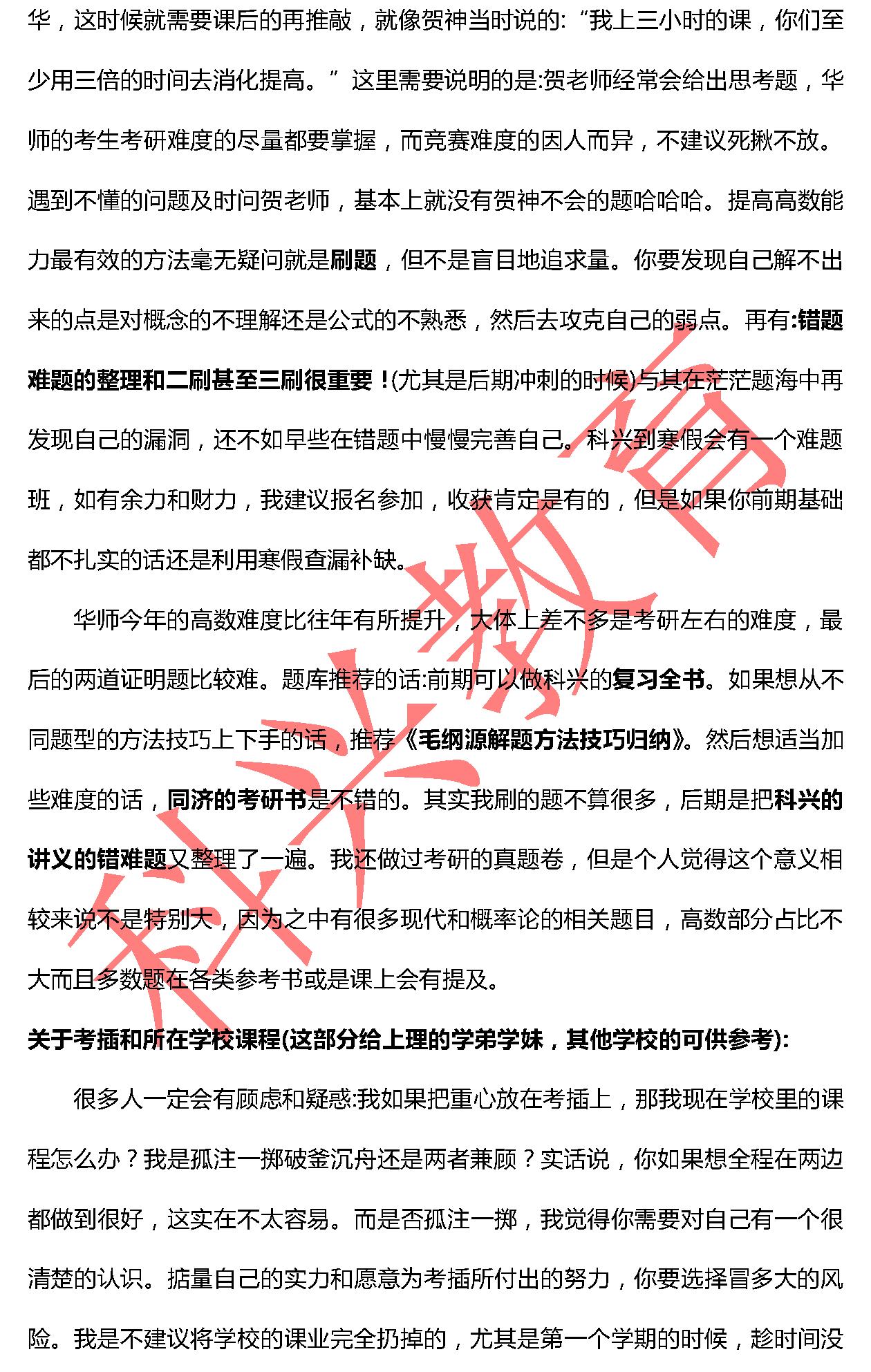 华师雷雅婧:无悔青春,砥砺前行(18届)
