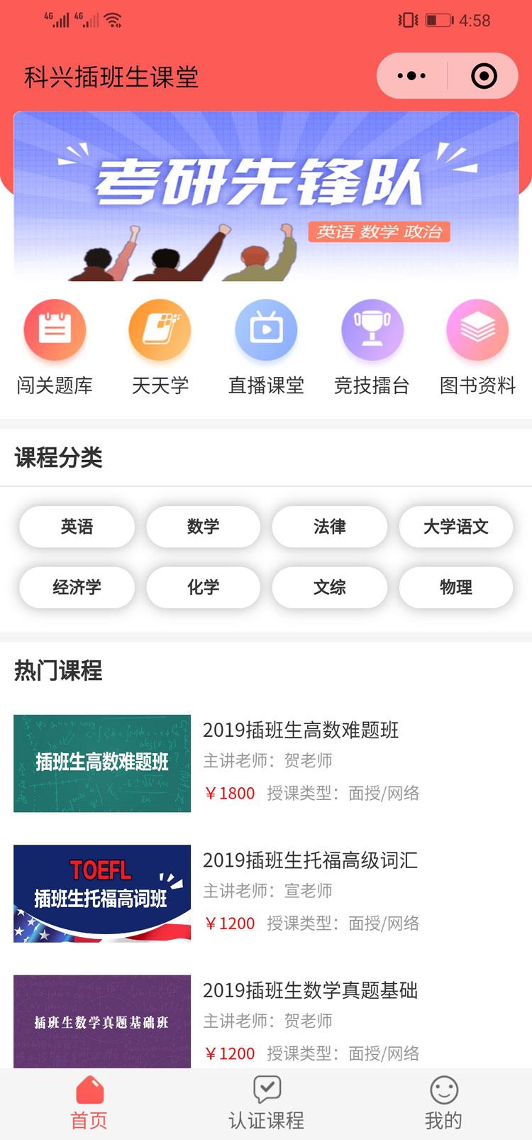 科兴公益讲座(图2)